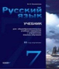 ГДЗ з російської мови 7 клас. Підручник М.В. Коновалова (2014 рік)