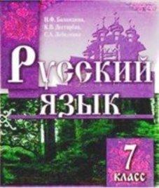 ГДЗ з російської мови 7 клас. Підручник Н.Ф. Баландина, К.В. Дегтярёва (2007 рік)