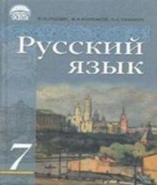 ГДЗ з російської мови 7 клас. Підручник І.Ф. Гудзик, В.А. Корсаков (2007 рік)