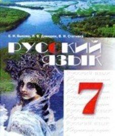 ГДЗ з російської мови 7 клас. Підручник Е.И. Быкова, В.І. Статівка (2007 рік)