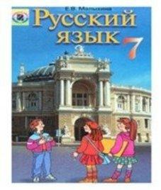 ГДЗ з російської мови 7 клас. Підручник Е.В. Малыхина (2007 рік)