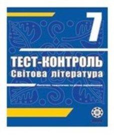 ГДЗ з світової літератури 7 клас. (Тест-контроль) Т.В. Проценко (2011 рік)
