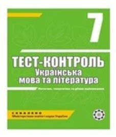 ГДЗ з української літератури 7 клас. (Тест-контроль) А.С. Марченко, О.В. Сасіна (2011 рік)