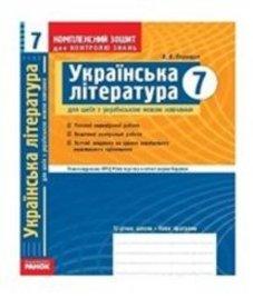 ГДЗ з української літератури 7 клас. Комплексний зошит для контролю знань В.В. Паращич (2009 рік)