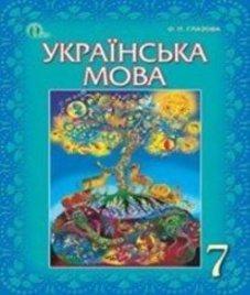 ГДЗ з української мови 7 клас. Підручник О.П. Глазова (2015 рік)
