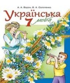 ГДЗ з української мови 7 клас. Підручник А.А. Ворон, В.А. Солопенко (2015 рік)