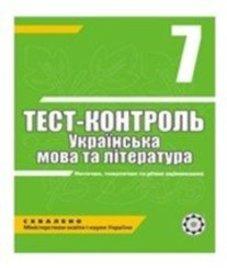 ГДЗ з української мови 7 клас. (Тест-контроль) А.С. Марченко, О.В. Сасіна (2011 рік)