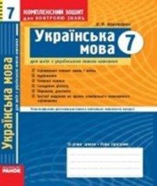 ГДЗ з української мови 7 клас. Комплексний зошит для контролю знань В.Ф. Жовтобрюх (2009 рік)