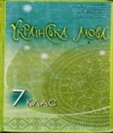 ГДЗ з української мови 7 клас. Підручник О.М. Горошкіна, А.В. Нікітіна (2007 рік)