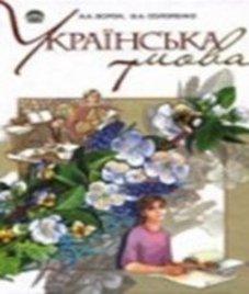 ГДЗ з української мови 7 клас. Підручник А.А. Ворон, В.А. Солопенко (2007 рік)