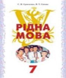 ГДЗ з української мови 7 клас. Підручник С.Я. Єрмоленко, В.Т. Сичова (2007 рік)