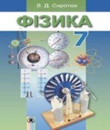 ГДЗ з фізики 7 клас. Підручник В.Д. Сиротюк (2015 рік)