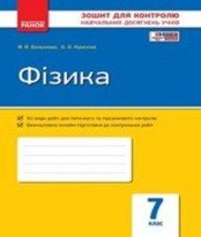 ГДЗ з фізики 7 клас. (Зошит для контролю навчальних досягень учнів) Ф.Я. Божинова, О.О. Кірюхіна (2015 рік)