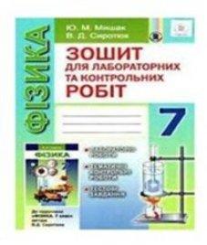 ГДЗ з фізики 7 клас. Зошит для лабораторних та контрольних робіт Ю.М. Мишак, В.Д. Сиротюк (2015 рік)