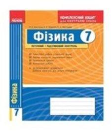 ГДЗ з фізики 7 клас. Комплексний зошит для контролю знань Ф.Я. Божинова, О.О. Кірюхіна (2014 рік)