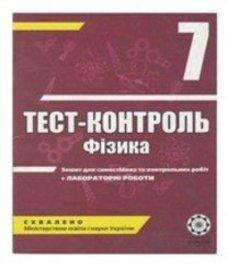 ГДЗ з фізики 7 клас. (Тест-контроль) М.О. Чертіщева, Л.І. Вялих (2010 рік)