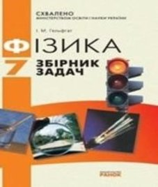 ГДЗ з фізики 7 клас. Збірник задач І.М. Гельфгат (2009 рік)