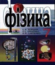 ГДЗ з фізики 7 клас. Підручник Є.В. Коршак, О.І. Ляшенко (2009 рік)