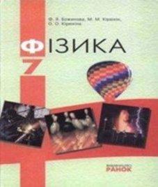 ГДЗ з фізики 7 клас. Підручник Ф.Я. Божинова, М.М. Кірюхін (2007 рік)