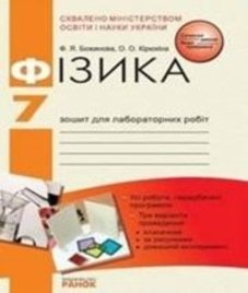 ГДЗ з фізики 7 клас. Зошит для лабораторних робіт Ф.Я. Божинова, О.О. Кірюхіна (2007 рік)