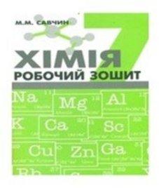 ГДЗ з хімії 7 клас. (Робочий зошит) М.М. Савчин (2015 рік)