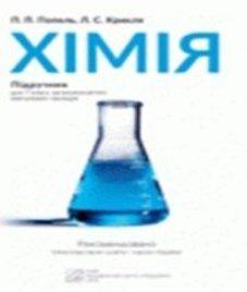 ГДЗ з хімії 7 клас. Підручник П.П. Попель, Л.С. Крикля (2015 рік)