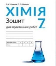 ГДЗ з хімії 7 клас. Зошит для практичних робіт Л.С. Крикля (2015 рік)