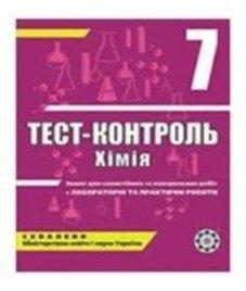 ГДЗ з хімії 7 клас. (Тест-контроль) Н.Є. Варавва, Н.Р. Парфеня (2011 рік)