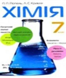 ГДЗ з хімії 7 клас. Підручник П.П. Попель, Л.С. Крикля (2007 рік)