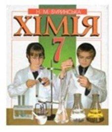 ГДЗ з хімії 7 клас. Підручник Н.М. Буринська (2007 рік)