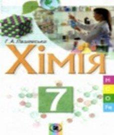 ГДЗ з хімії 7 клас. Підручник Г.А. Лашевська (2007 рік)