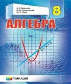 ГДЗ з алгебри 8 клас. Підручник А.Г. Мерзляк, В.Б. Полонський (2016 рік)