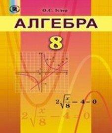 ГДЗ з алгебри 8 клас. Підручник О.С. Істер (2016 рік)