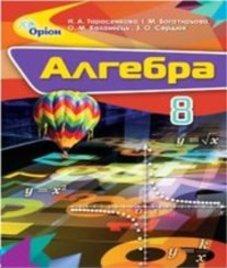ГДЗ з алгебри 8 клас. Підручник Н.А. Тарасенкова, І.М. Богатирьова (2016 рік)