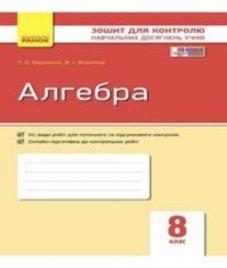 ГДЗ з алгебри 8 клас. (Зошит для контролю навчальних досягень учнів) Т.Л. Корнієнко, В.І. Фіготіна (2016 рік)