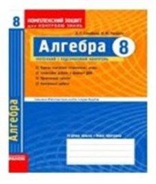 ГДЗ з алгебри 8 клас. Комплексний зошит для контролю знань Л.Г. Стадник, О.М. Роганін (2009 рік)