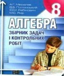 ГДЗ з алгебри 8 клас. Збірник задач і контрольних робіт А.Г. Мерзляк, В.Б. Полонський (2008 рік)
