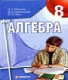 ГДЗ з алгебри 8 клас. Підручник А.Г. Мерзляк, В.Б. Полонський (2008 рік)