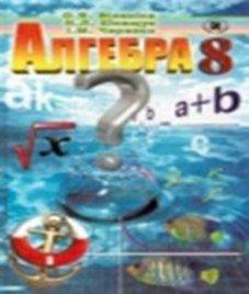 ГДЗ з алгебри 8 клас. Підручник О.Я. Біляніна, Н.Л. Кінащук (2008 рік)