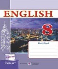 ГДЗ з англійської мови 8 клас. (Робочий зошит) О.Я. Косован, Н.І. Вітушинська (2017 рік)