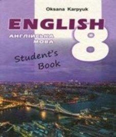 ГДЗ з англійської мови 8 клас. Підручник О.Д. Карпюк (2016 рік)