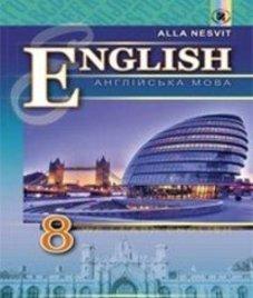 ГДЗ з англійської мови 8 клас. Підручник А.М. Несвіт (2016 рік)