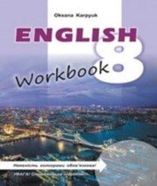 ГДЗ з англійської мови 8 клас. (Робочий зошит) О.Д. Карпюк (2016 рік)