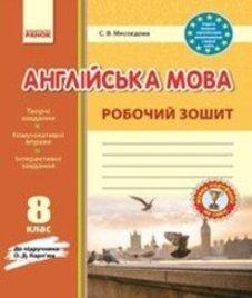 ГДЗ з англійської мови 8 клас. (Робочий зошит) С.В. Мясоєдова (2016 рік)