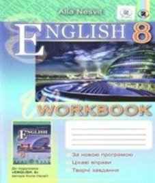 ГДЗ з англійської мови 8 клас. (Робочий зошит) А.М. Несвіт (2016 рік)