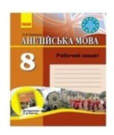 ГДЗ з англійської мови 8 клас. (Робочий зошит) О.М. Павліченко (2013 рік)