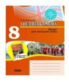 ГДЗ з англійської мови 8 клас. (Зошит для контролю знань) О.М. Павліченко (2010 рік)