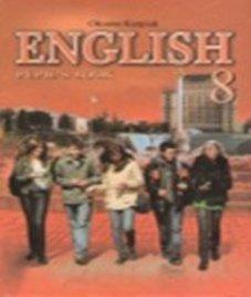 ГДЗ з англійської мови 8 клас. Підручник О.Д. Карпюк (2008 рік)