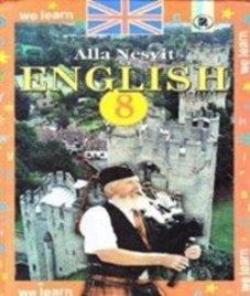 ГДЗ з англійської мови 8 клас. Підручник А.М. Несвіт (2008 рік)