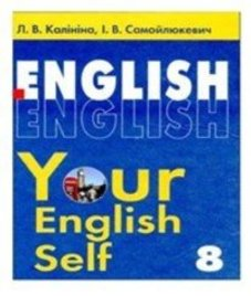 ГДЗ з англійської мови 8 клас. Підручник Л.В. Калініна, І.В. Самойлюкевич (2008 рік)